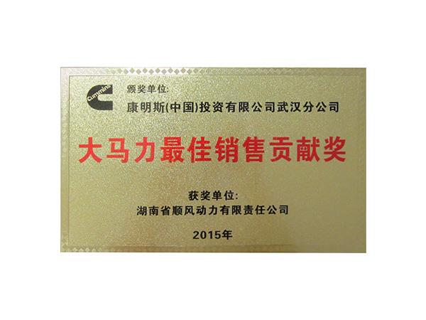2015年销售贡献奖