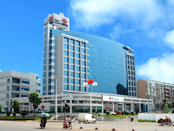 中国联通湖南分公司