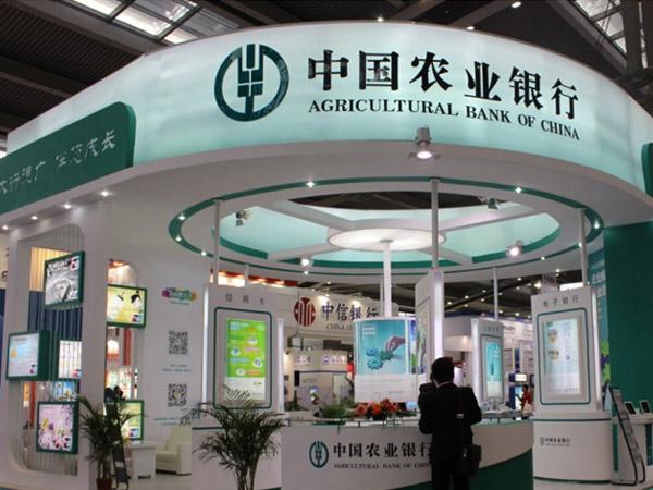 中国农业银行湖南省分行