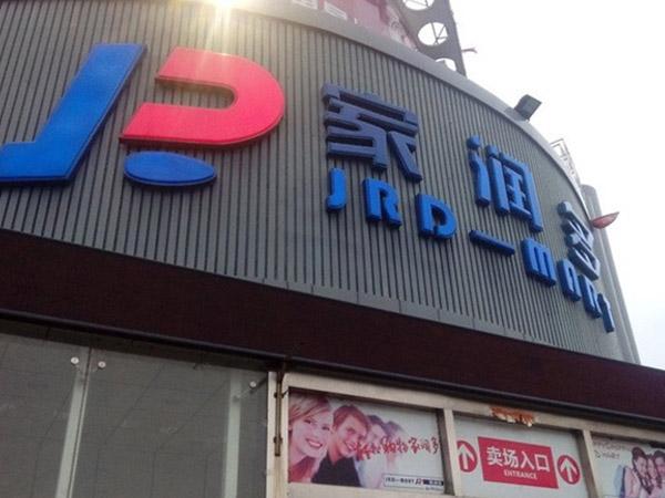 湖南家润多超市大奖888pt88湘乡店